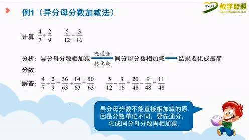 冀教版五年级数学下册2.异分母分数加减法