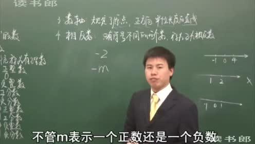 七年级数学上册第一章 有理数1.1 正数和负数