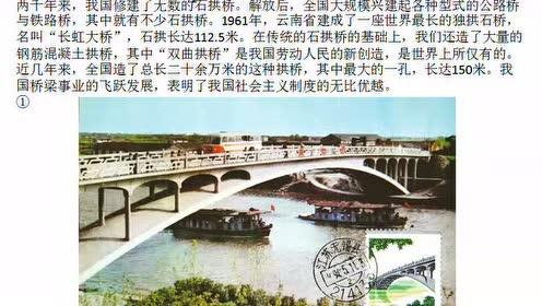 八年级语文上册17 中国石拱桥(茅以升)
