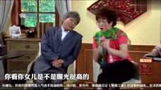 宋小宝和青岛大姨相亲,绝对给你不一样的感觉