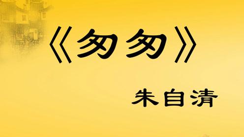 六年级语文下册2 匆匆(朱自清)