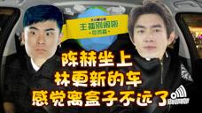 绝地求生:林更新与陈赫组队吃鸡,人体描边大师陈赫吐槽林更新太菜