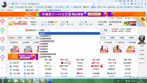 一键教你查询QQ注册过的网站,附解绑教程,可找回遗失的网址