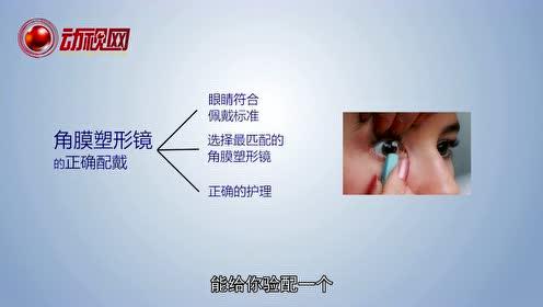 健康早知道丨如何安全的驗配角膜塑形鏡