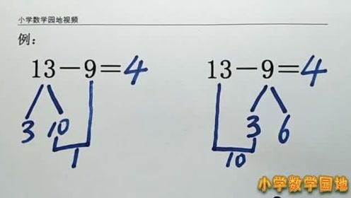 新版一年级数学下册2 20以内的退位减法