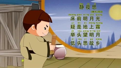 静夜思 诗词启蒙古诗词李白 中国传统文化诗词早教