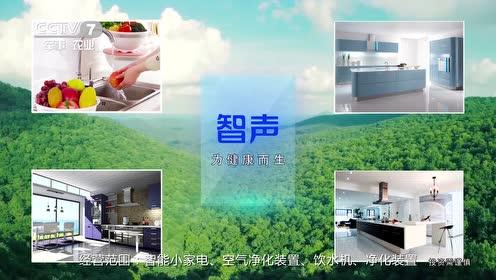 智声净水器中央7频道广告视频宣传片