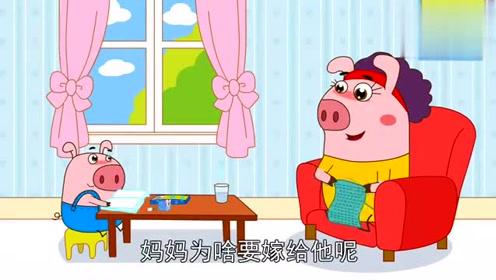 搞笑动画短片 猪妈妈的劝学方法