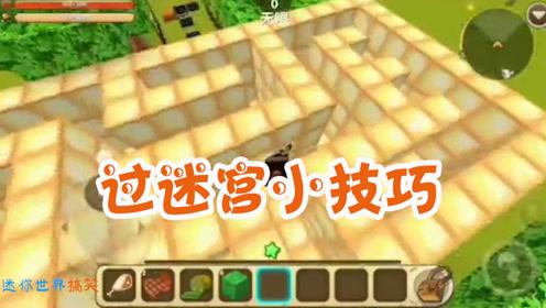 迷你世界:密室逃脱小技巧,让你轻松度过复杂