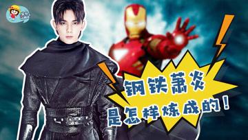 《斗破苍穹》最燃踩点钢铁侠萧炎,超级英雄是怎样炼成的?