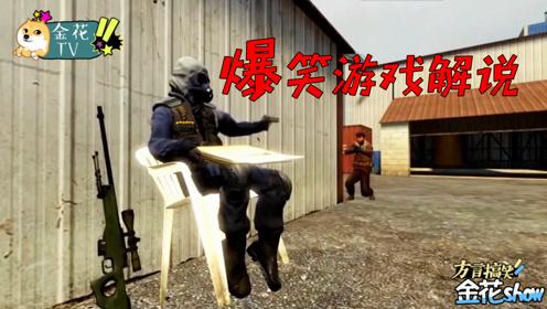 四川方言:用搞笑四川话来给有趣的游戏配音,