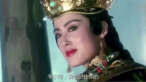 鹿鼎记:被皇帝封为鹿鼎公,幸福生活开始了