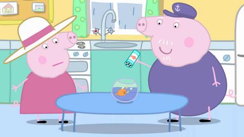 小猪佩奇,猪爷爷的船