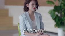 逆流而上的你:刘艾重新出发,准备带项目进新公司,结果如何呢