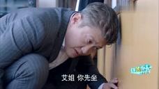 《逆流而上的你》贾正经对外胡说八道,刘艾找他算账却流产晕倒!