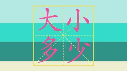 表情 趣味学汉字笔画笔顺之大小多少 表情