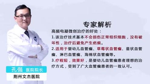 荆州文杰医院—血管瘤治疗后会不会留疤和复发