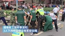南宁3工人困井下遇难,同事称未绑安全绳