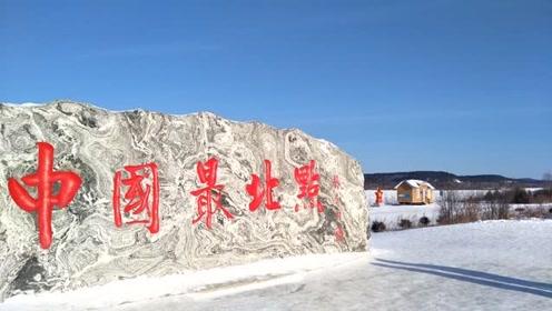 中国最北点,俯视神州龙江第一湾