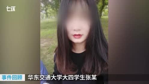 南昌大四女生失聯,下游處發現女性遺體