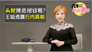 一定要仔细看,车上的头枕和腰靠挑选很重要,你真的会选么? - 大轮毂汽车视频