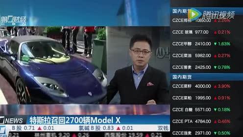 特斯拉召回2700輛Model X!