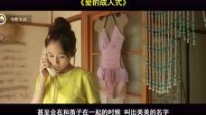 日本烧脑悬疑片,本以为胖男友变帅后甩了女孩,没想到最心机是她