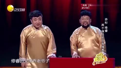 修睿和乔杉讲相声,这两人在台上也能打起来,
