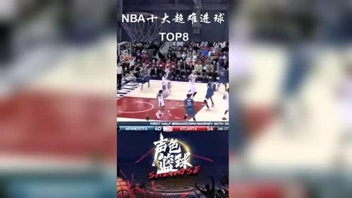 """NBA十大超难进球Top8:完爆""""天勾""""贾巴尔的一记神来之笔"""