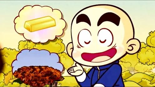 搞笑动漫:金子跟烂泥之间的差别,很受伤啊