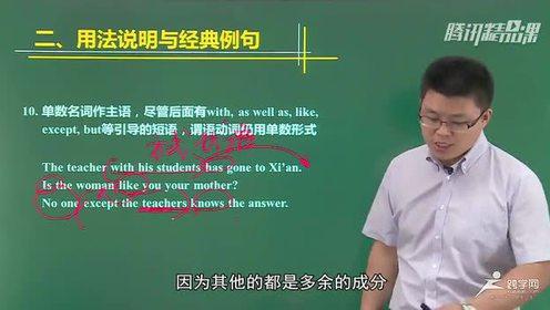 九年级英语中考辅导_2主谓一致的各种情况