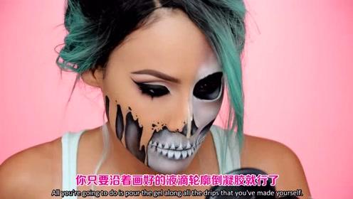 【时尚教程】万圣节妆容 - 融化的半骷髅妆 @柚子
