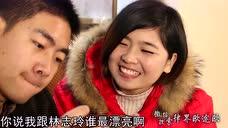 老婆和林志玲范冰冰比美,没想到是套路啊