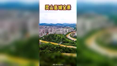 #高清视频 不管你多大,家永远是你怀念的地方,不管走得多远,家乡永远是我们最眷顾的归宿。 #广西灵山 #感谢快手官大大送上热门