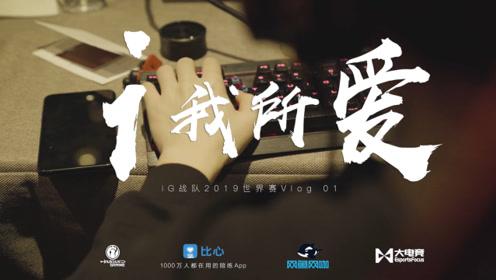 【iG.LOL】i我所爱-iG S9世界赛Vlog01