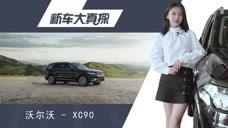 XC90到店实拍:最高裸车优惠17万 再买2个飞度绰绰有余啊