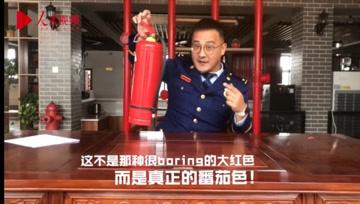 消防员李佳琦式解说消防常识 网友:看完想下单灭火器