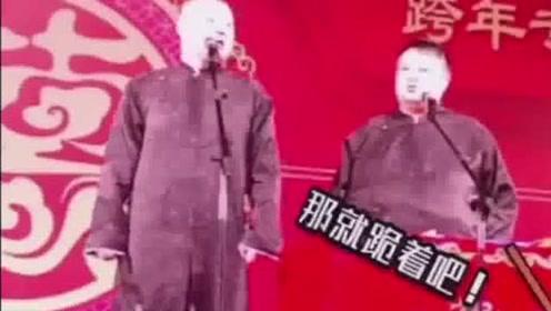 【德云社】台上相声演员被观众拿捏的sisi的,哈