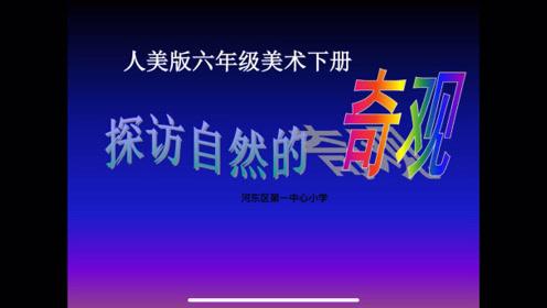 江西赣美版六年级美术上册