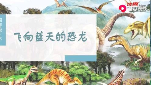 四年級語文下冊6 飛向藍天的恐龍