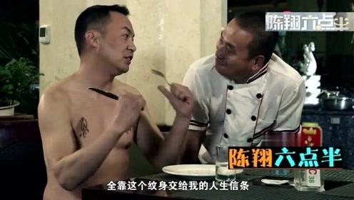 陈翔六点半:美女帅哥,请问两位还需要鸡腿吗,不要了,那我吃了