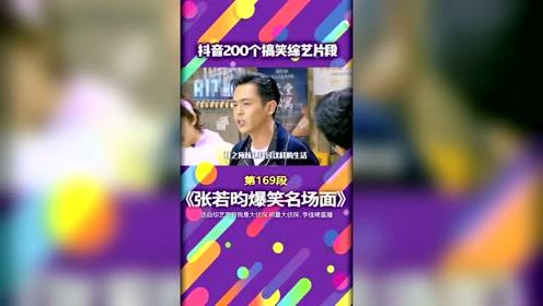 综艺搞笑视频:张若昀综艺爆笑名场面!