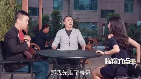 陈翔六点半:虚荣女突变百万富豪,结果只是一场梦