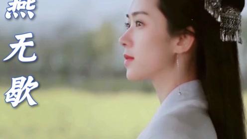 蒋雪儿新歌《燕无歇》浓浓的古风味,深深的相思情,让人美不胜收
