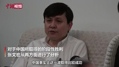 张文宏谈中国防疫成效:最大经验是全民配合