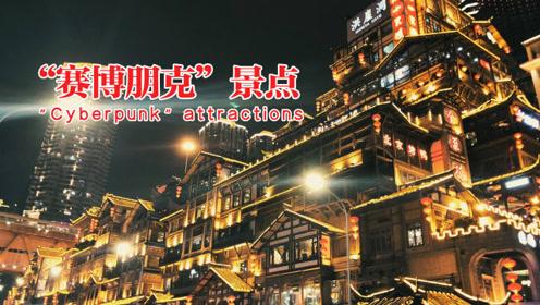 """真实存在的""""赛博朋克""""景点,你只能在中国重庆见到"""