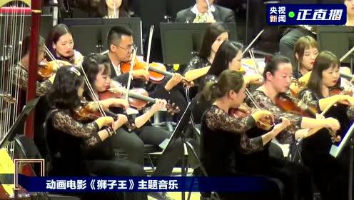 长春电影节即将开幕  经典译制片音乐奏响《光影传奇》