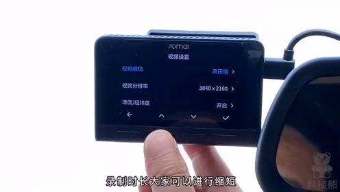 能录制4K视频的行车记录仪,70迈新品记录仪开箱体验!