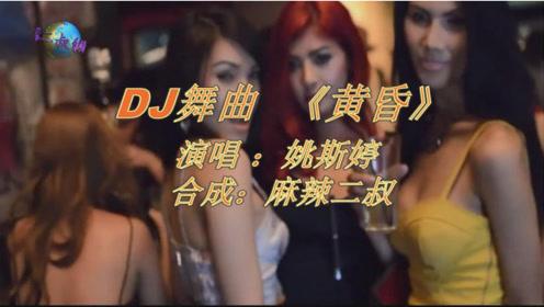车载DJ舞曲《黄昏》姚斯婷演唱高音质DJ加快版一首经典好听的老歌