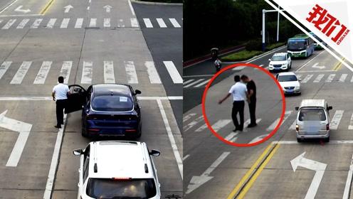 司机见前车不动驾驶员还突然下车 正疑惑时看到路口上演暖心一幕